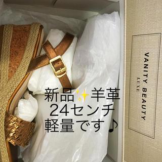 バニティービューティー(vanitybeauty)の新品✨定価14300円  バニティービューティー【羊革】サンダル (ブロンズ)(サンダル)