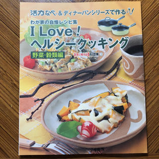 アサヒケイキンゾク(アサヒ軽金属)のアサヒ軽金属 活力なべ I Love! ヘルシークッキング 野菜・穀類編(料理/グルメ)
