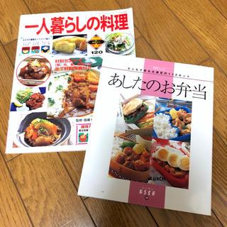 シュフトセイカツシャ(主婦と生活社)の一人暮らしの料理 あしたのお弁当 2冊セット(料理/グルメ)
