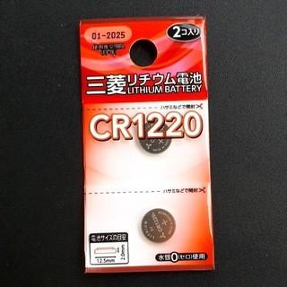 ミツビシ(三菱)の新品未使用 CR1220 ボタン電池2ケ 三菱(バッテリー/充電器)