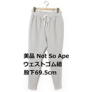 【美品】Not So Ape スウェットパンツ (その他)