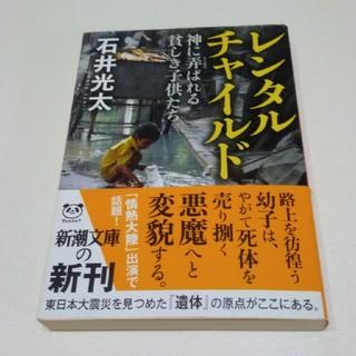 レンタルチャイルド 神に弄ばれる貧しき子供たち(文学/小説)