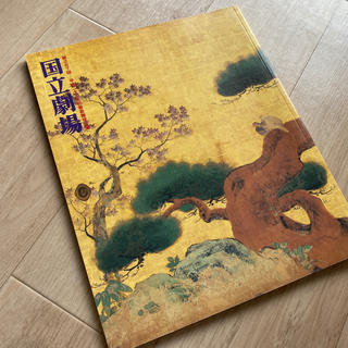 第267回 平成22年 新春歌舞伎公演 国立劇場(伝統芸能)