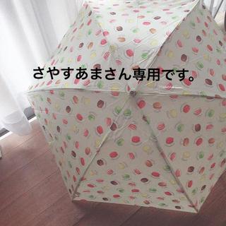 ラデュレ(LADUREE)のラデュレ 折りたたみ傘(傘)