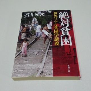 絶対貧困 世界リアル貧困学講義(文学/小説)