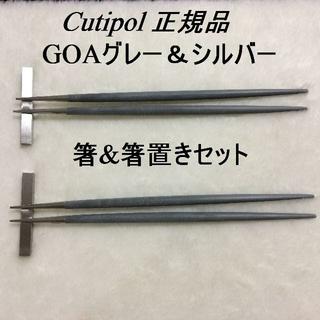 正規品 クチポール ゴア グレー&シルバー 箸&箸置き 2セット(カトラリー/箸)