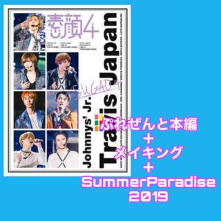 TravisJapan 素顔4 SummerParadise(アイドル)