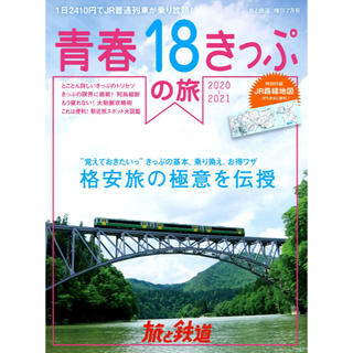 旅と鉄道増刊 青春18きっぷの旅 2020年 07月号(趣味/スポーツ)