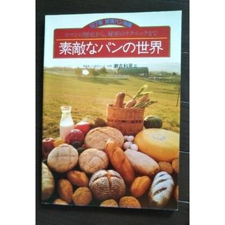"""コウダンシャ(講談社)の""""素敵なパンの世界""""灘吉利晃さん著(料理/グルメ)"""
