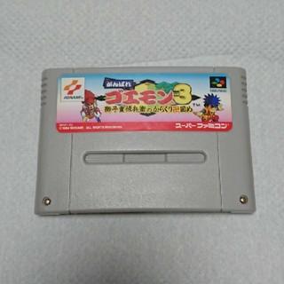 スーパーファミコン(スーパーファミコン)のスーパーファミコン がんばれゴエモン3 ソフト(家庭用ゲームソフト)