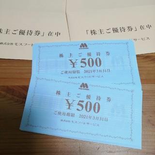 最新 モスバーガー ミスタードーナツ  株主優待券 15000円分(フード/ドリンク券)