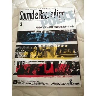 サウンド アンド レコーディング マガジン 2008年 3月号(エフェクター)