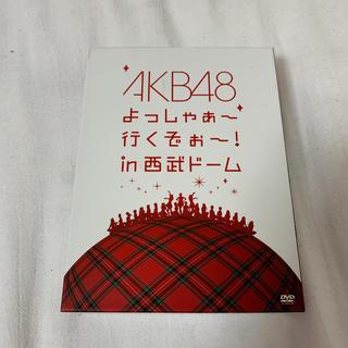 エーケービーフォーティーエイト(AKB48)のAKB48 よっしゃぁ~行くぞぉ~!in 西武ドーム スペシャルBOX DVD(ミュージック)