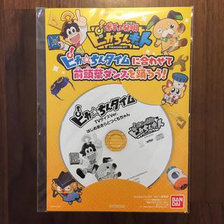 ポチッと発明ピカちんキット CD(その他)