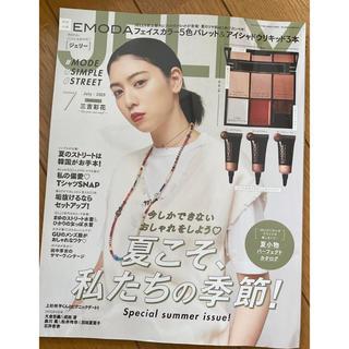 エモダ(EMODA)のJELLY 7月号 付録のみ EMODA(コフレ/メイクアップセット)