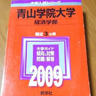【縁起物】合格者! 青山学院大学  経済学部  赤本  2009年度(語学/参考書)