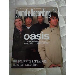 サウンド アンド レコーディング マガジン 2008年 10月号(MIDIコントローラー)