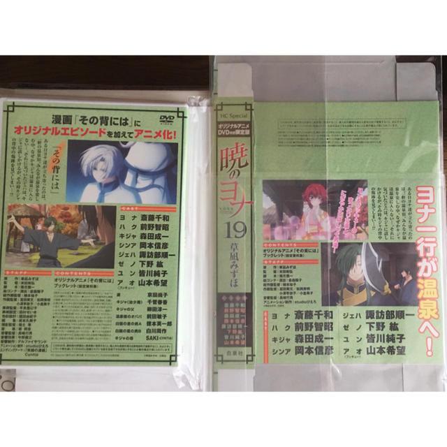 白泉社(ハクセンシャ)の暁のヨナ 特装版19/特装版限定DVD  エンタメ/ホビーの漫画(少女漫画)の商品写真