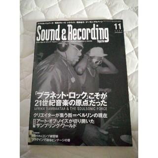 サウンド アンド レコーディング マガジン 2008年 11月号(パワーアンプ)