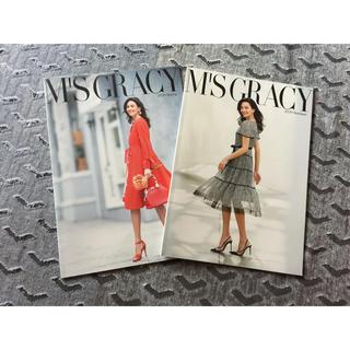 エムズグレイシー(M'S GRACY)のエムズグレイシー M's Gracy 最新カタログ 2冊セット(その他)
