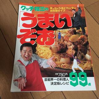ショウガクカン(小学館)のグッチ裕三の「うまいぞぉ」 99レシピ(料理/グルメ)