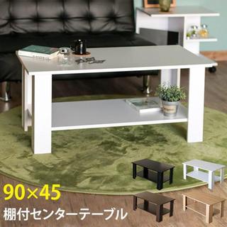 【アウトレット】棚付センターテーブル ホワイト ローテーブル(ローテーブル)
