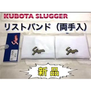 久保田スラッガー - 久保田スラッガー 野球リストバンド2個組み ホワイト