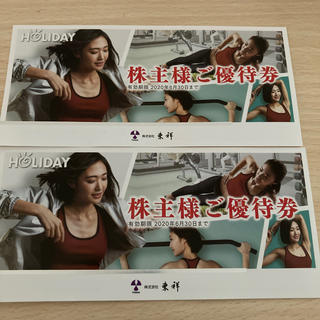 ホリデイ(holiday)の東祥 ホリデイスポーツクラブ 株主優待券2枚セット(フィットネスクラブ)