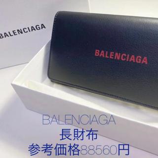 バレンシアガ(Balenciaga)の本物バレンシアガ長財布(長財布)