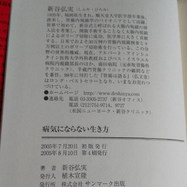 サンマーク出版(サンマークシュッパン)の病気にならない生き方 ミラクル・エンザイムが寿命を決める エンタメ/ホビーの本(健康/医学)の商品写真