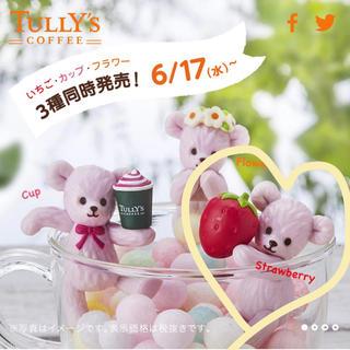タリーズコーヒー(TULLY'S COFFEE)のタリーズ  ふちベアフル  いちご(ノベルティグッズ)