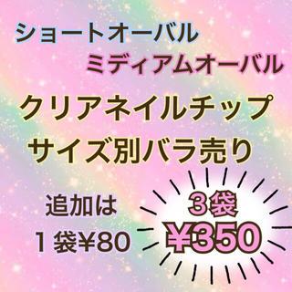 ショート ミディアム オーバル ネイルチップ クリア ばら売り バラ サイズ別