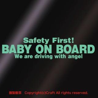 Safety First! BABY ON BOARD ステッカー(ミント)(車外アクセサリ)