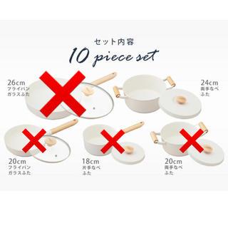 アイリスオーヤマ(アイリスオーヤマ)のルオント 24センチ 両手鍋 蓋セット(鍋/フライパン)
