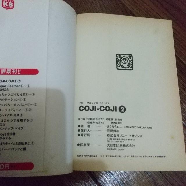 コジコジ 2 ソニー・マガジンズの通販 by hana. ラクマ
