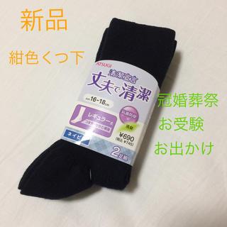 アツギ(Atsugi)のアツギ 丈夫で清潔16〜18cm ネイビーソックス 靴下2足組(靴下/タイツ)