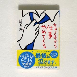 アスキーメディアワークス(アスキー・メディアワークス)の北川恵海「ちょっと今から仕事やめてくる」帯付き(文学/小説)