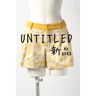 アンタイトル(UNTITLED)の新品 UNTITLED アンタイトル【FAIRY SHADE】 ショートパンツ(ショートパンツ)
