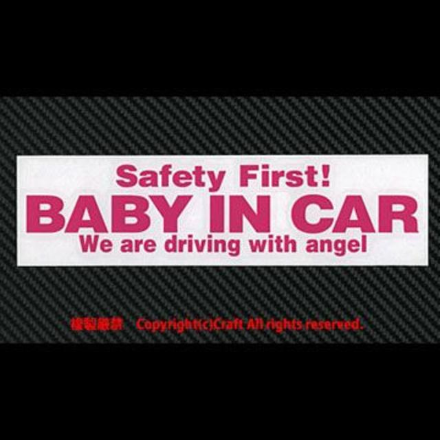 Safety First! BABY IN CAR/ステッカー(ピンク/20) 自動車/バイクの自動車(車外アクセサリ)の商品写真
