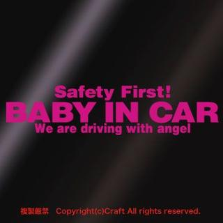 Safety First! BABY IN CAR/ステッカー(ピンク/20)(車外アクセサリ)