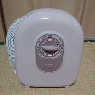 ミツビシ(三菱)のふとん乾燥機(衣類乾燥機)