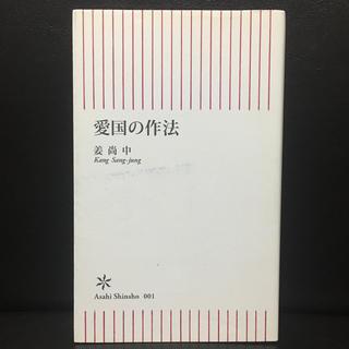 アサヒシンブンシュッパン(朝日新聞出版)の愛国の作法(人文/社会)