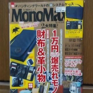 タカラジマシャ(宝島社)のMonoMax  2016年12月号(ファッション)
