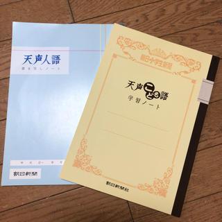 未使用●天声こども語学習ノート 天声人語書き写しノート 2冊セット