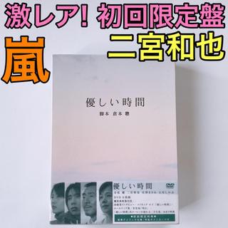 アラシ(嵐)の激レア! 優しい時間 DVD-BOX 初回限定盤 美品! 嵐 二宮和也 倉本聰(TVドラマ)