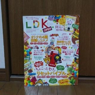 LDK  2018年10月号(住まい/暮らし/子育て)
