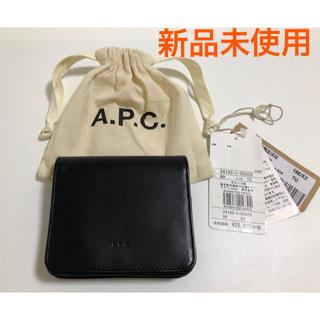 アーペーセー(A.P.C)の新品 A.P.C アーペーセー  コインケース カードケース 財布 巾着袋付き (財布)