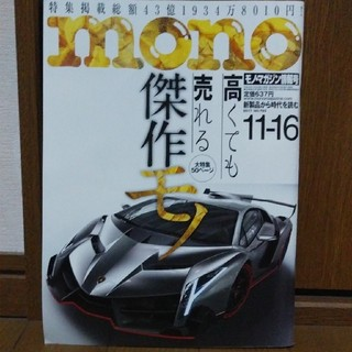 mono  モノマガジン情報号(趣味/スポーツ)