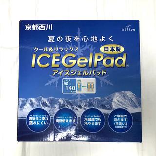 西川 - 京都西川 アイスジェルパッド 90×140 敷きパッド 冷感マット