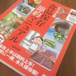 コウダンシャ(講談社)の食品保存節約マニュア(料理/グルメ)
